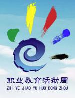職業教(jiao)育(yu)活(huo)動周專題