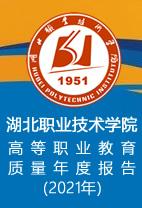 湖北職業技術學院高(gao)等職業教(jiao)育(yu)質量年度報告(2021)