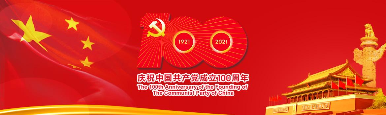 慶祝中國共產(chan)黨成立100周年