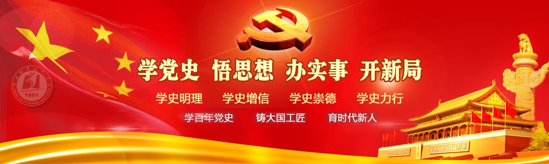 學百年黨史 鑄大國工(gong)匠(jiang) 育時代(dai)新人