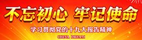 """""""不忘初心、牢記(ji)使命""""主題教(jiao)育專(zhuan)欄"""