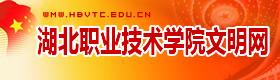 湖北職(zhi)業技術學院文明網