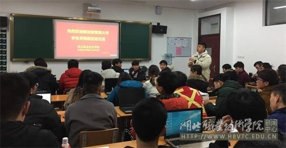 【国际交流】新加坡管理大学访问团来我校交流