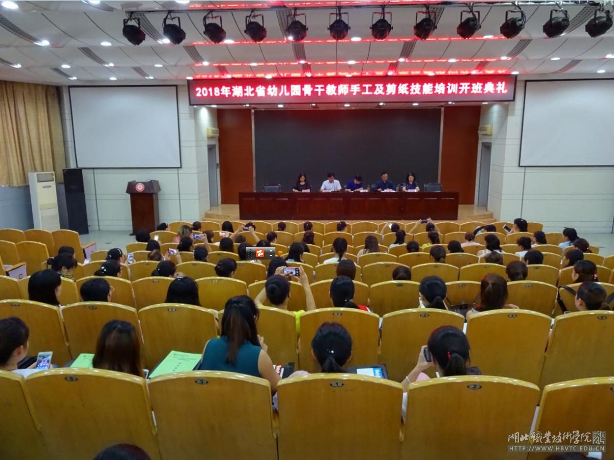 2018年湖北省幼儿园骨干教师手工及剪纸技能培训在我校开班
