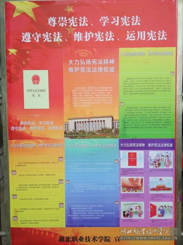 """学校开展""""12.4""""国家宪法日系列宣教活动"""