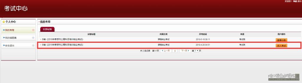 2019孝感专业技术人员继续教育培训入口:www.xgjxjy.com