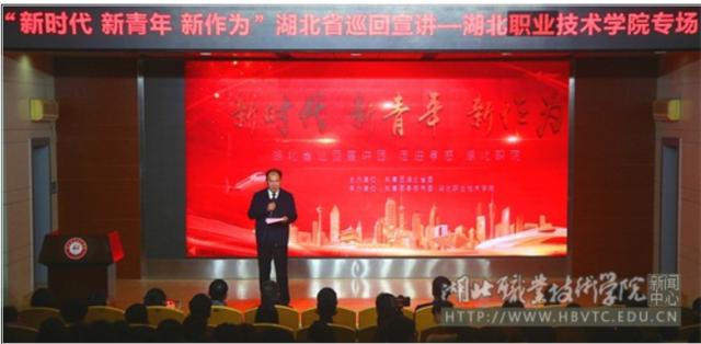"""""""新时代 新青年 新作为""""湖北省巡回宣讲会走进湖北职院"""