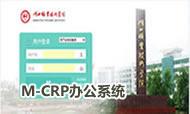 M-CRP办公系统