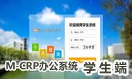 M-CRP办公系统学生端