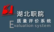 质量评价系统